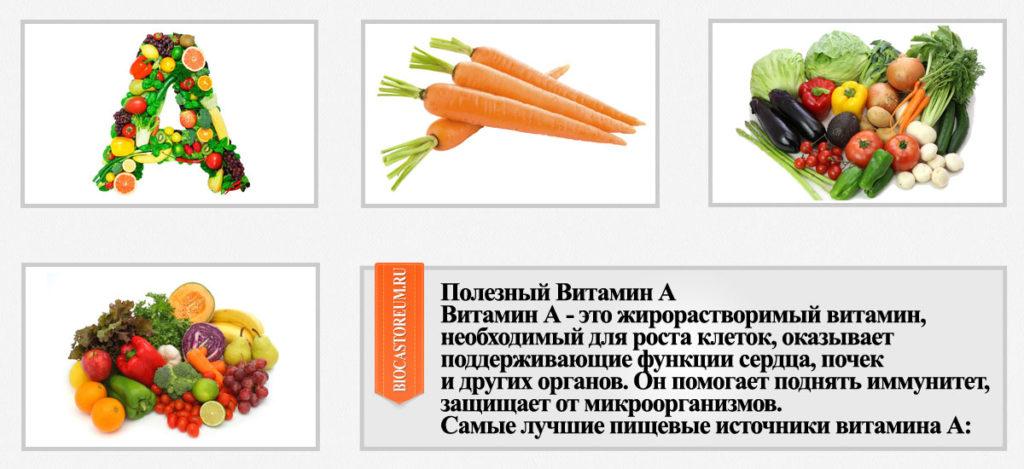 Полезный Витамин А лучшие источники: печень, молочные продукты, рыба, яичные желтки, а также желтые и оранжевые продукты и зеленые листовые овощи, морковь..