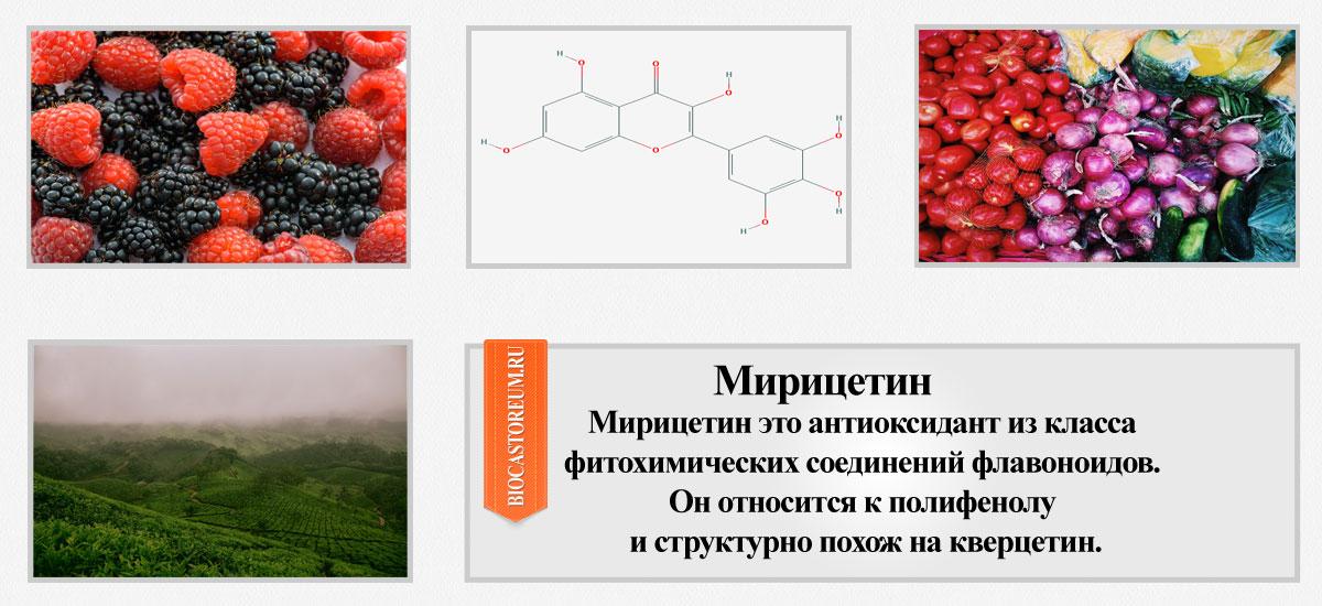Мирицетин